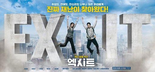 Image result for 엑시트 영화