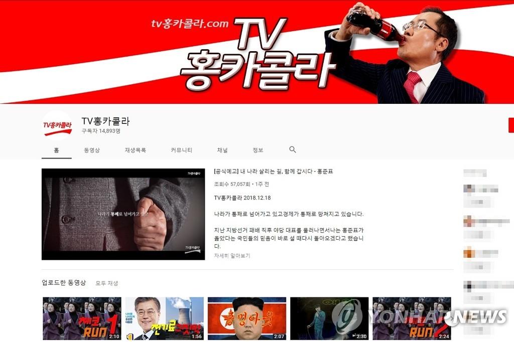 홍준표, 홍카콜라서 '무분별 의혹제기'…여야, 일제히 비판