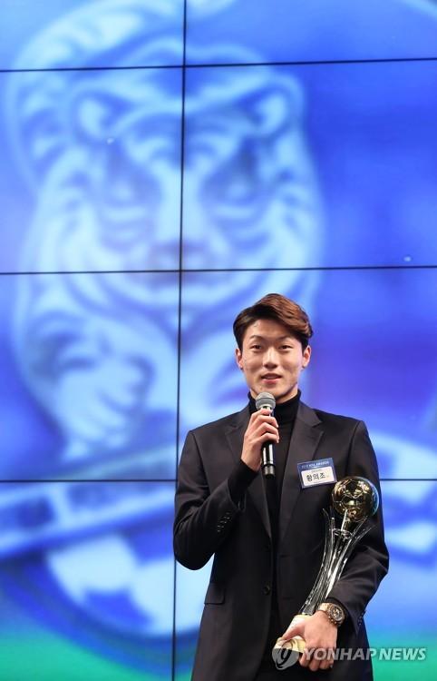 "AG 득점왕 황의조, 올해의 선수상 수상 ""책임감 갖겠다"""