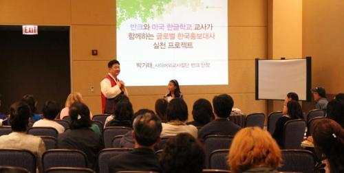 박기태 단장이 한국학교 교사들에 특강하고 있다.