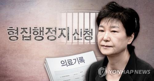 """박근혜 형집행정지 불허…""""디스크 통증 사유 안돼""""(종합2보) - 1"""