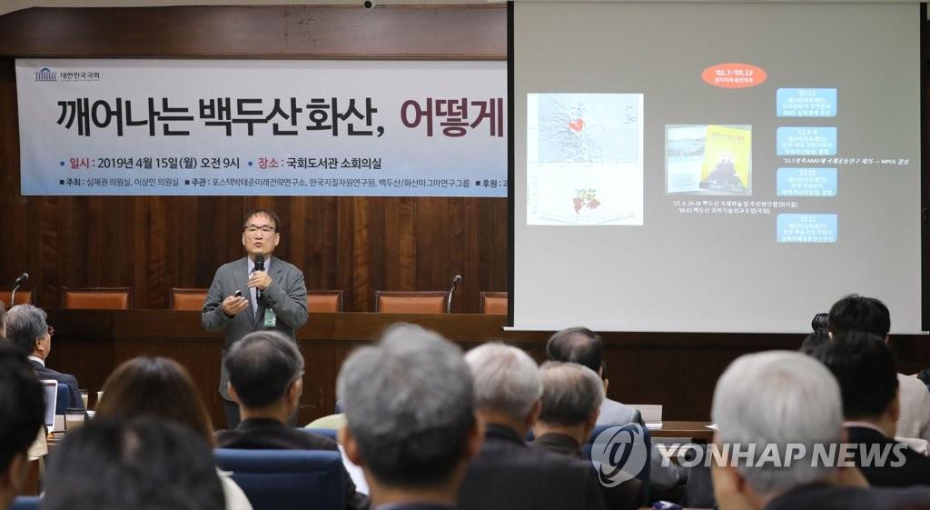 백두산 화산 재해에 대해 발표하는 이윤수 교수