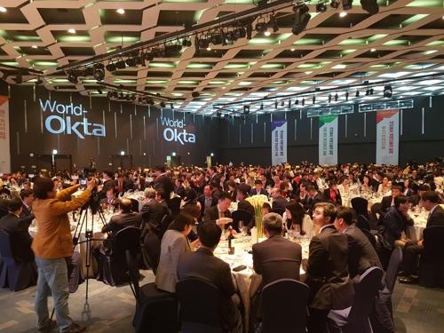 정선서 열린 월드옥타 제21차 세계대표자대회 폐회식 장면