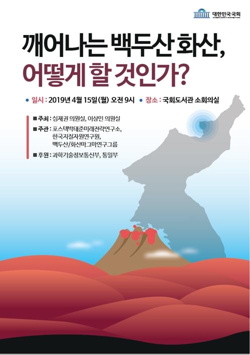 토론회 포스터