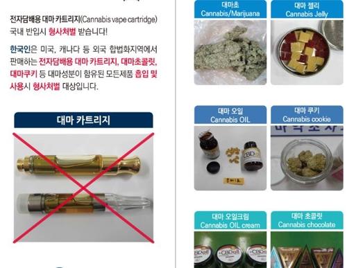 전자담배용 대마 카트리지 국내반입시 형사처벌