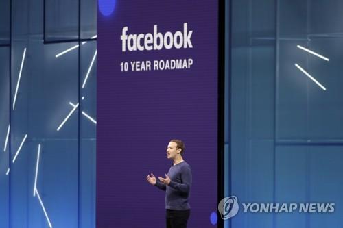 페이스북, 내년부터 가상화폐 '리브라' 결제서비스