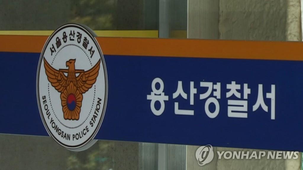 서울 용산경찰서