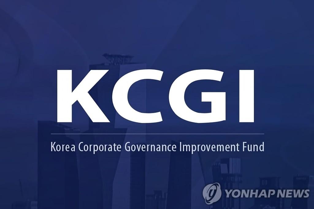 행동주의 사모펀드 KCGI